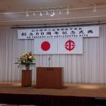 中央会記念式典