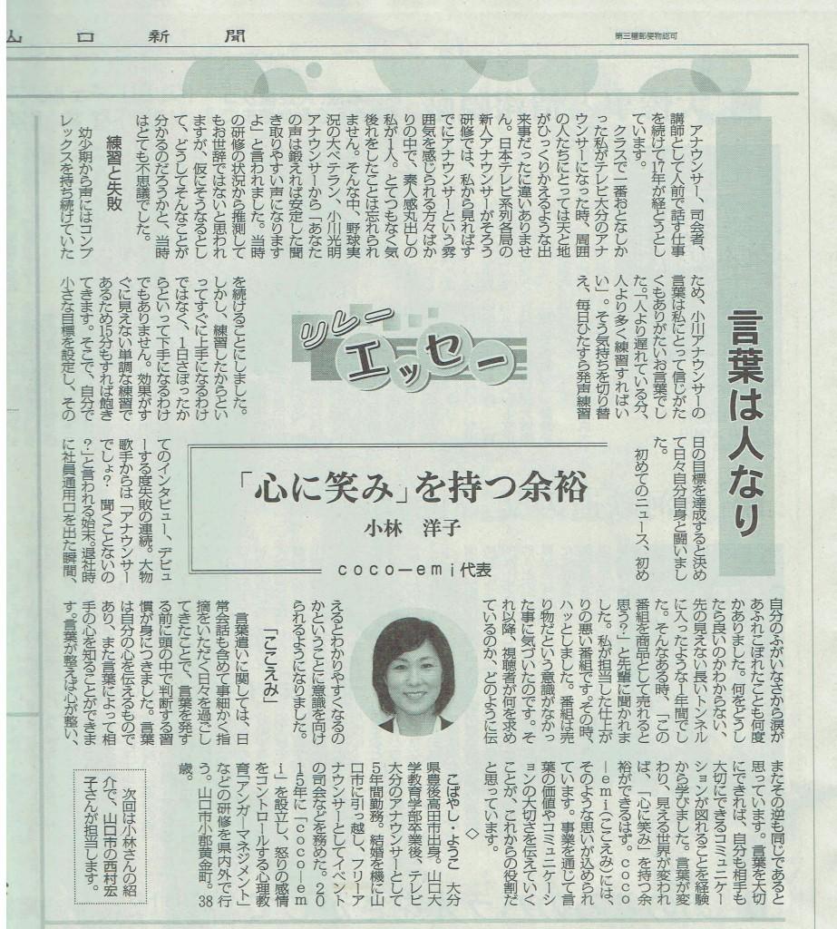 山口新聞①