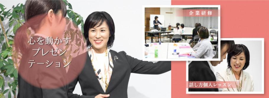 coco-emi (ここえみ)は、アンガーマネジメント(怒りのコントロール方法)研修、コミュニケーション研修、コーチング研修、セミナー講師、イベント司会を行っているフリーアナウンサーです。山口県、広島県、福岡県、大分県