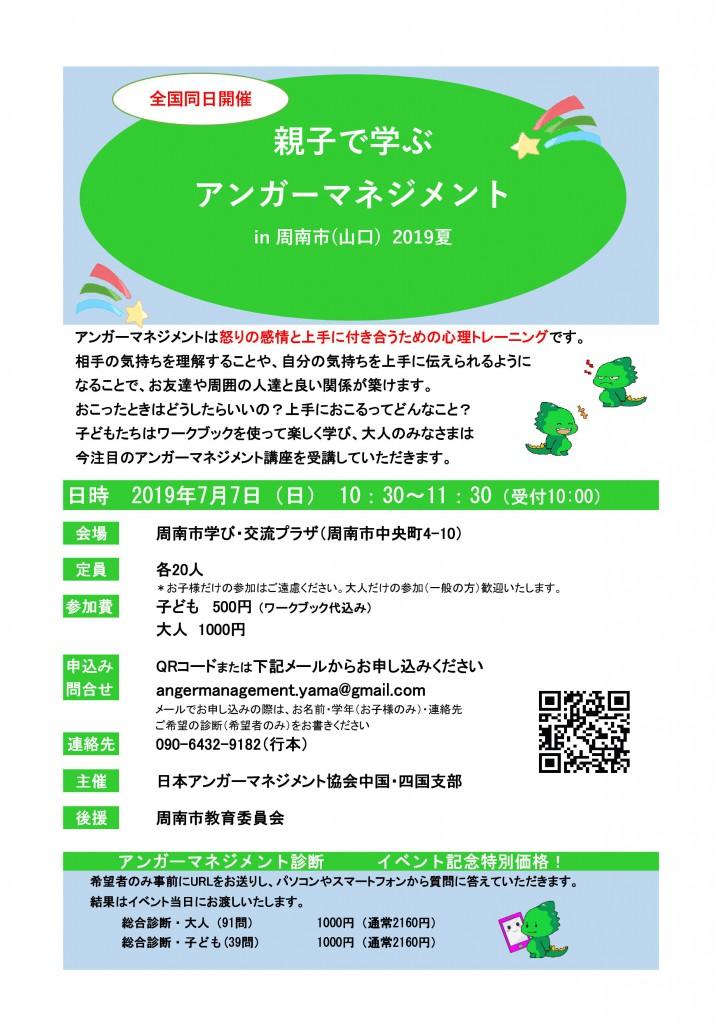 2019 7 7 【周南】AM親子イベントチラシ