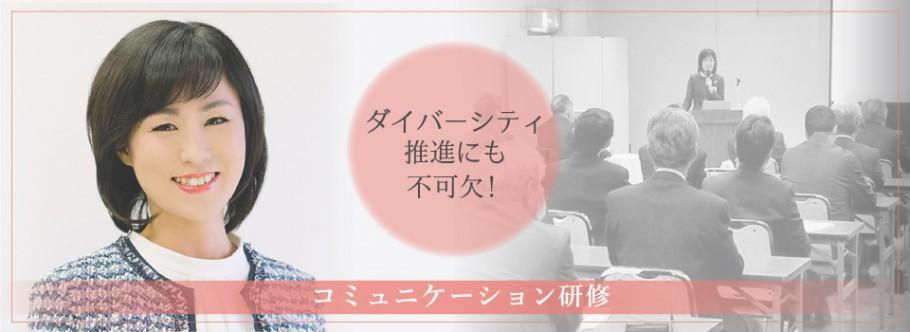 coco-emi (ここえみ)は、アンガーマネジメント(怒りのコントロール方法)研修、コミュニケーション研修、 セミナー講師、イベント司会を行っているフリーアナウンサーです。山口県、広島県、福岡県、大分県